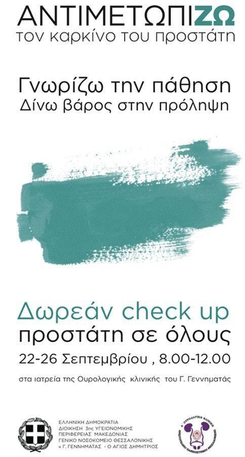 Με στόχο την ευαισθητοποίηση του αντρικού πληθυσμού για τον Καρκίνο του Προστάτη, η Α΄Ουρολογική Κλινική στο πλαίσιο της Ευρωπαϊκής Εβδομάδας Ουρολογικών Παθήσεων, με πρωτοβουλία της Ελληνικής Ουρολογικής Εταιρείας (ΕΟΕ) και σε συνεργασία με το Ινστιτούτο Μελέτης Ουρολογικών Παθήσεων(ΙΜΟΠ) πραγματοποίησε το Σεπτέμβριο την εβδομάδα δωρεάν προληπτικού ελέγχου.