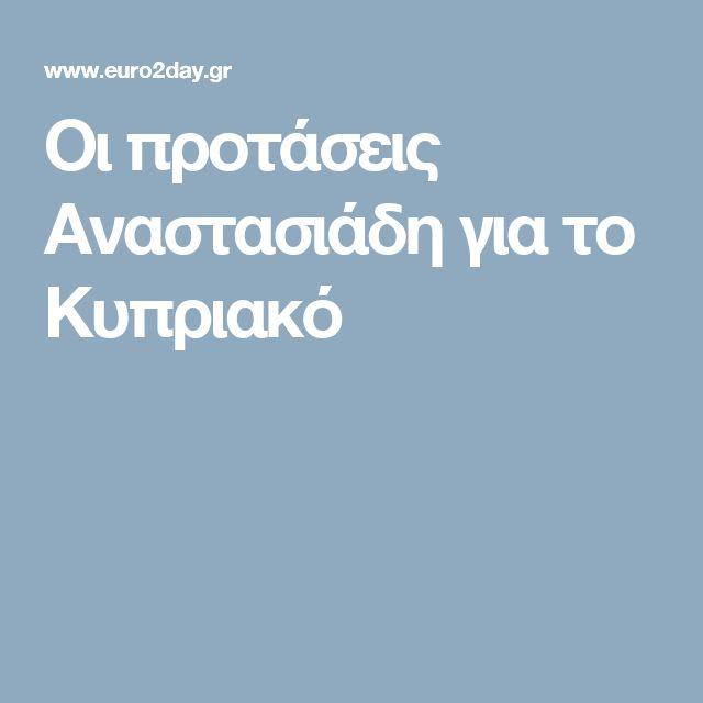 Οι προτάσεις Αναστασιάδη για το Κυπριακό