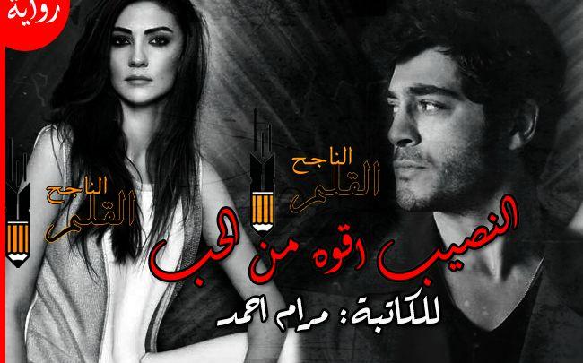 النصيب اقوه من الحب للكاتبة مرام احمد القلم الناجح In 2021 Movie Posters Movies Poster