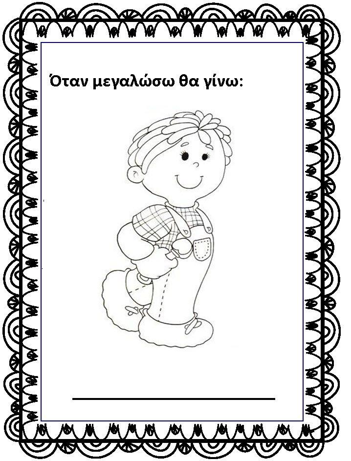 Ένα βιβλίο με φύλλα εργασίας και κατασκευές για να γνωρίσουν τα παιδιά καλύτερα τον εαυτό τους. Περισσότερα για το σώμα σε προηγούμ...