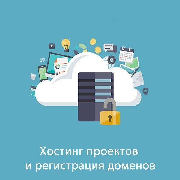 Хостинг проектов и регистрация доменов. Мы очень серьезно относимся к хостингу. #хостинг #домены #регистрациядомена #хостингсайта