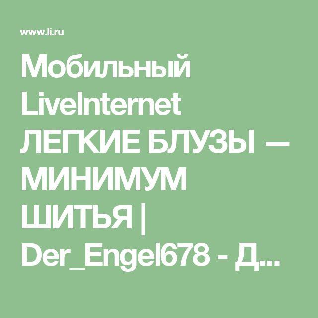 Мобильный LiveInternet ЛЕГКИЕ БЛУЗЫ — МИНИМУМ ШИТЬЯ | Der_Engel678 - Дневник Der_Engel678 |