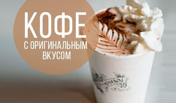 Пришло время для атмосферных прогулок с чашечкой кофе в руках, которая автоматически делает ваше настроение лучше. Редакция ХОЧУ.ua подготовила для вас оригинальные рецепты кофе для любителей этого ароматного напитка.