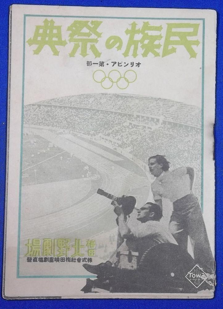 "1940's Japanese  Advertising Booklet of German Movie ""Olympia Part 1 Festival  of Nations / Fest der Volker "" / berlin Olympics 1936 korea Sohn Kee-chung / vintage antique old, propaganda film"