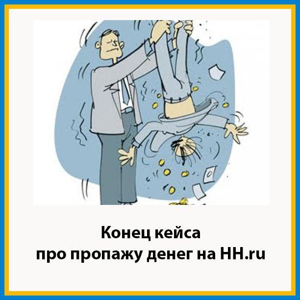Коротко для тех, кто читал этот кейс: HH.ru вернул деньги, списанные с лицевого счета за якобы размещенную мной вакансию, сразу после получения досудебной претензии Детали истории см. здесь http://hr-praktika.ru/blog/case/hh-ru-kejs-pro-sgoranie-uslug/