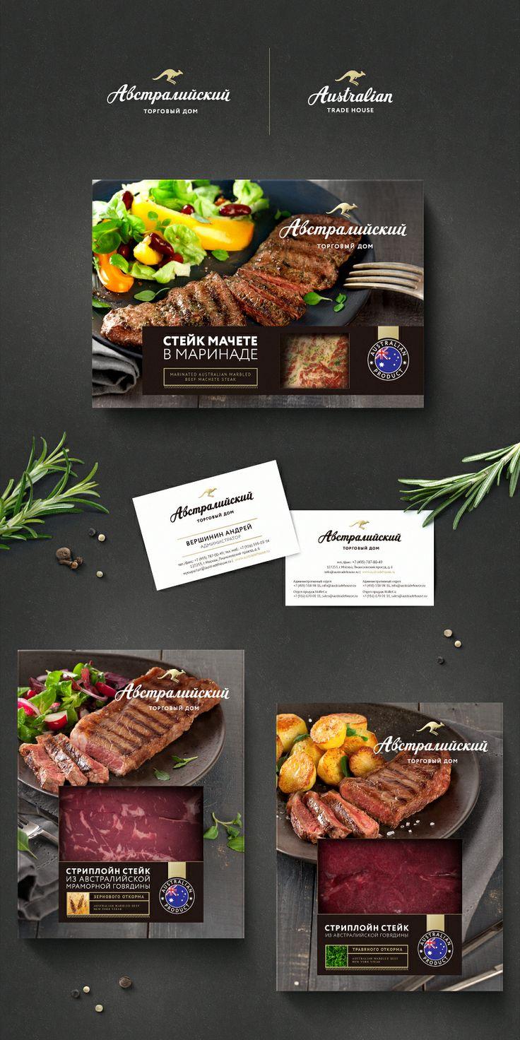 Австралийский торговый дом - мясная продукция (4)