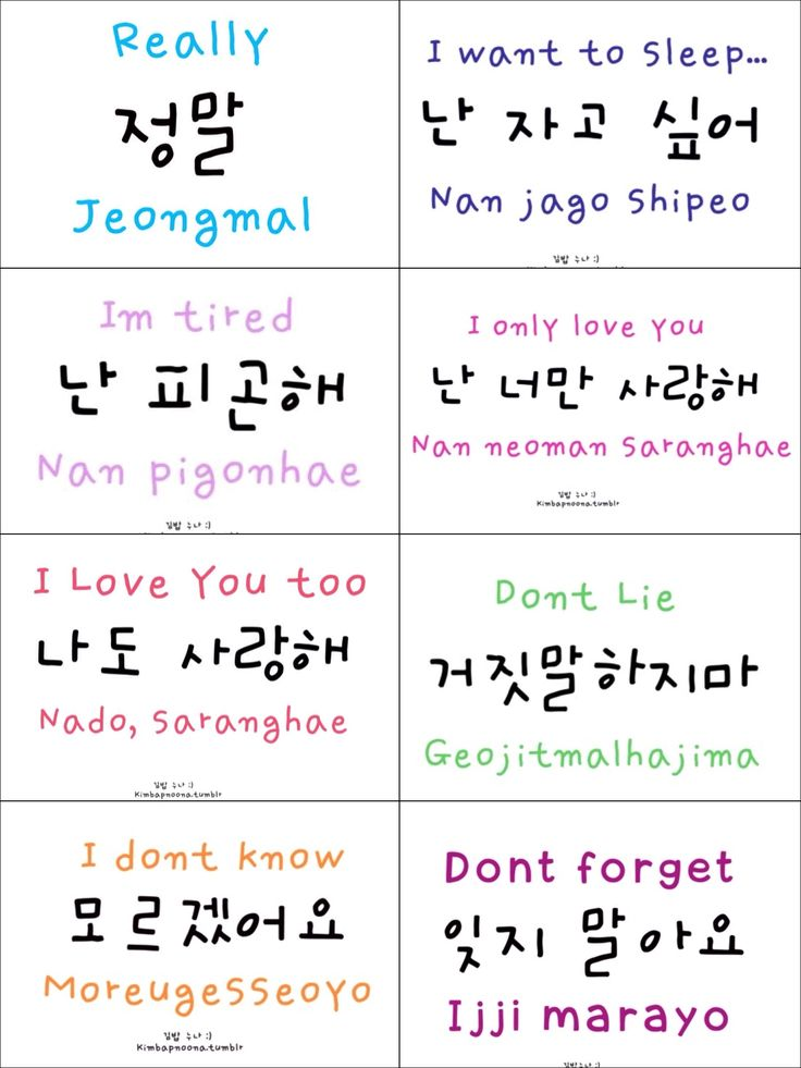 167 best images on pinterest korean language learn korean korean useful phrases m4hsunfo