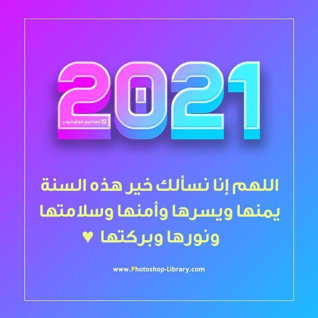 دعاء استقبال السنة الجديدة 2021 ادعية العام الجديد ٢٠٢١ للاهل والاصدقاء والاحباب Neon Signs Photoshop Allianz Logo