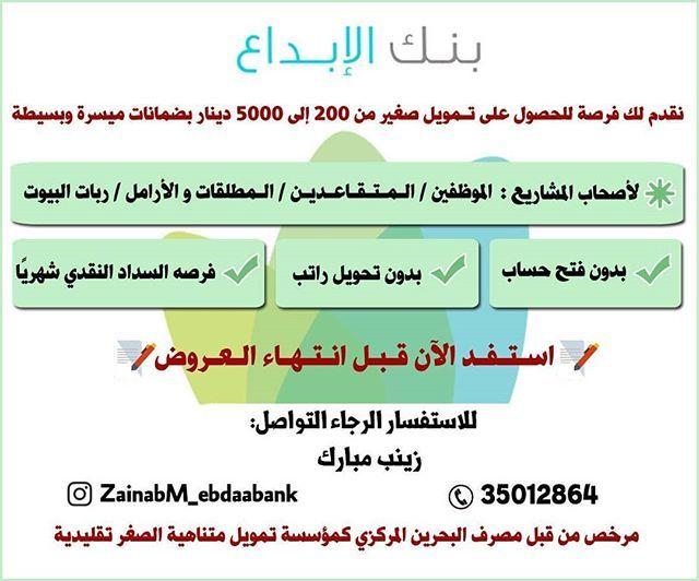 تم تمديد عروض رمضان والعيد لدى بنك الإبداع سارع قبل الانتهاء نقدم لك فرصه للحصول على تمويل بسيط لدعم مشروعك من 200 إلى 5000 دينار بأقل الفوائد والضمانات لمزي
