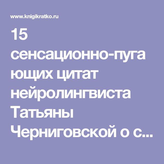 15 сенсационно-пугающих цитат нейролингвиста Татьяны Черниговской о сюрпризах мозга, подсознания и психики