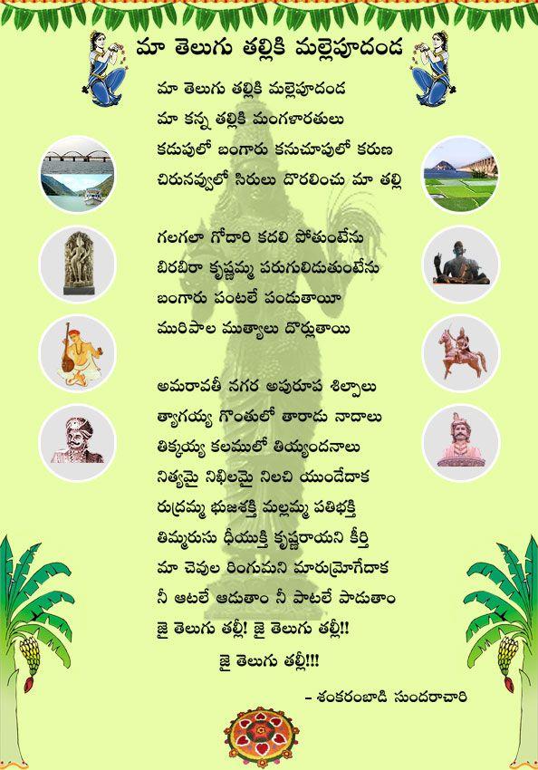 Telugu Nation History