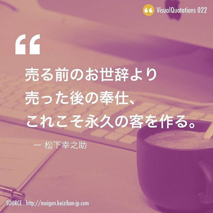 松下幸之助の名言。 #デザイン #グラフィックデザイン #アート #名言 #写真 #design #graphicdesign #art #photo