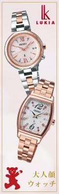 【楽天市場】セイコー> ルキア:腕時計のななぷれ