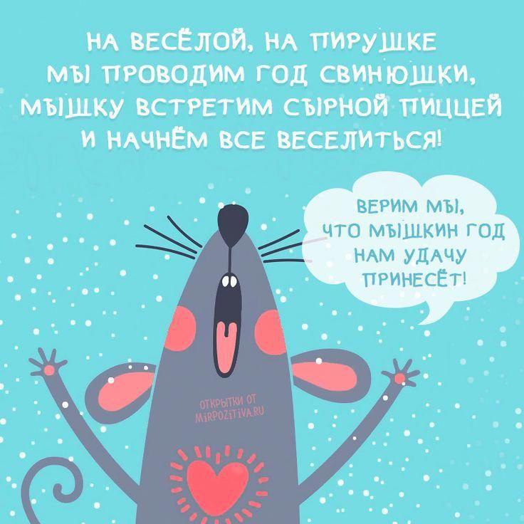 Прикольные картинки с пожеланиями на новый год крысы