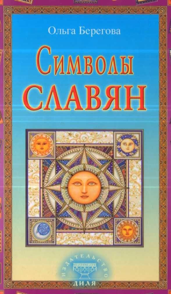 Берегова Ольга - Символы славян скачать бесплатно
