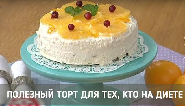 Торт для похудения! Можно есть даже на ночь…