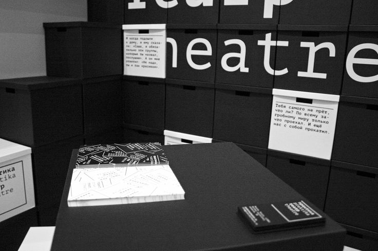 Installation for the Praktika Theatre on the Moscow Cultural Forum 2017. From 24 to 26 March 2017 in the Central Exhibition Hall Manege. More than 60 large b&w boxes from Ikea and quotations from theatre performances.