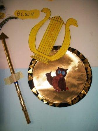 5o - 7o ΝΗΠΙΑΓΩΓΕΙΑ ΤΥΡΝΑΒΟΥ: Στα μονοπάτια της μυθολογίας
