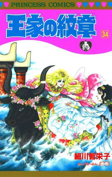 王家の紋章 (34) - ミノアの祝祭でイズミルと再会したキャロル。エーゲ海の各国から賓客が集まるなか始まった祭祀だったが、突然、神に捧げる巨大な牛が暴走し、キャロルに襲いかかり…!? - 電子書籍ならeBookJapan