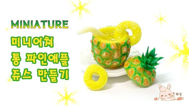 [MINIATURE] 미니어쳐 통 파인애플 쥬스 만들기-   miniature pineapple juice