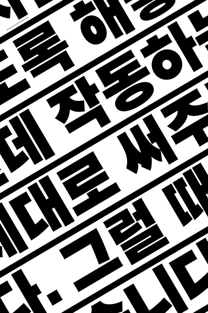 Untitled Project, AG Typography Lab, 2015 - Jin & Park