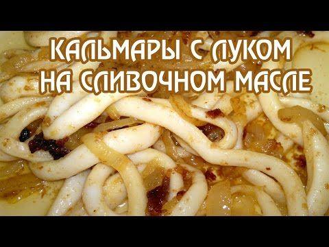 Жареные кальмары с луком. Самый быстрый и вкусный рецепт - YouTube