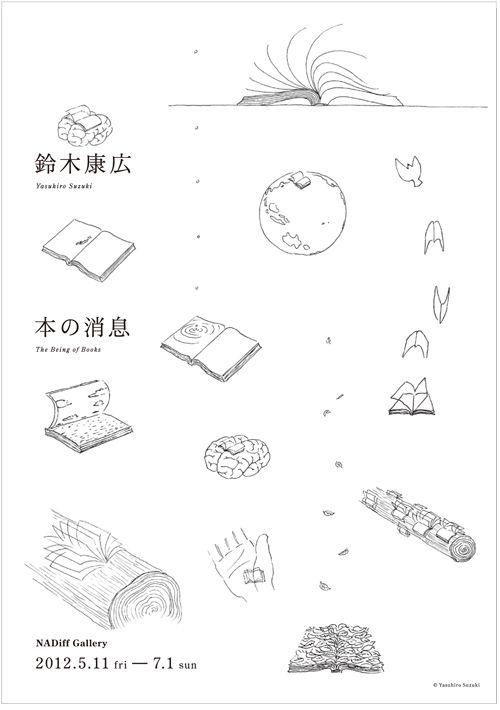 Yasuhiro Suzuki - NEWS