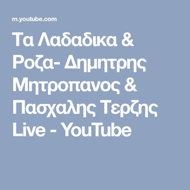 Τα Λαδαδικα & Ροζα- Δημητρης Μητροπανος & Πασχαλης Τερζης Live - YouTube