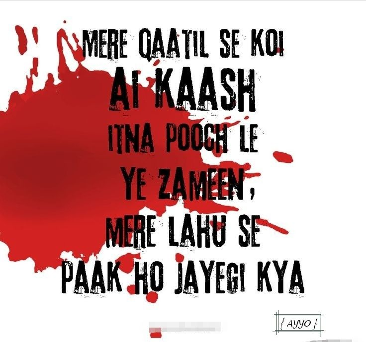 Pin By Shareef Ayyo On Ayyo Hindi Quotes Poetry