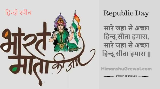 26 January Republic Day Speech in Hindi for Teachers and Students