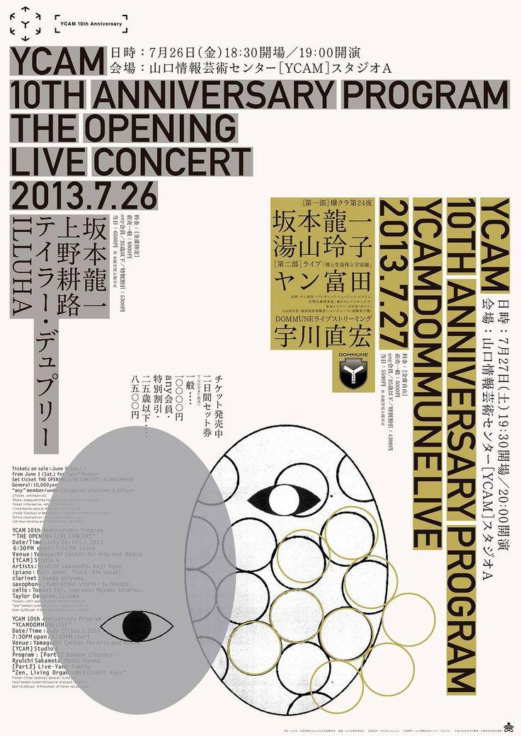 2013 Gurafiku Review: Standout design made in 2013. Japanese Concert Poster: YCAM 10th Anniversary. Rikako Nagashima. 2013