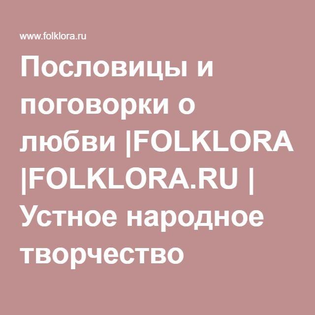Пословицы и поговорки о любви |FOLKLORA.RU | Устное народное творчество