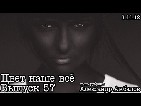 Цвет наше всё... Выпуск 57... Чёрная кожа (by А.Амбалов)