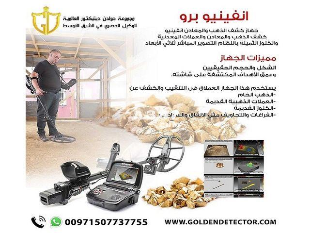 جهاز انفينيو برو جهاز كشف الذهب و المعادن بالنظام الصوتي و التصويري Home Appliances Appliances Cleaners