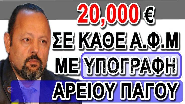 Αρτέμης Σώρρας: 20.000 € σε κάθε πολίτη με σφραγίδα Αρείου Πάγου