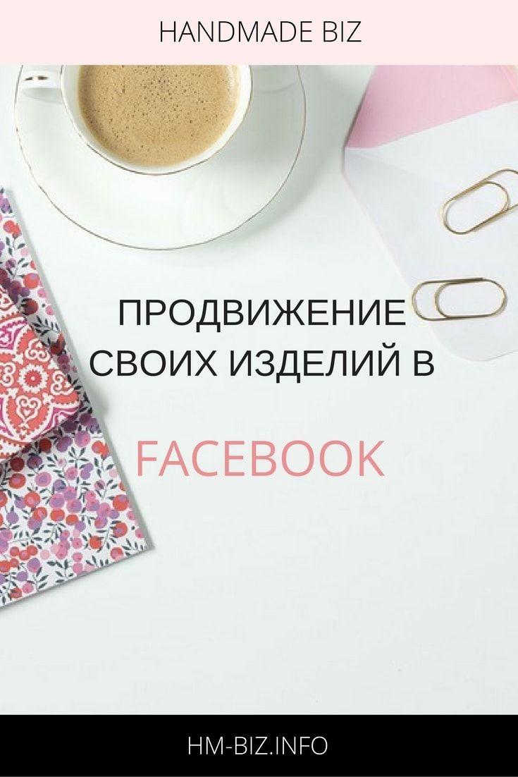 Сегодня мы с вами поговорим о том, каким контентом заполнять страницу в Facebook, как часто и в какое время.