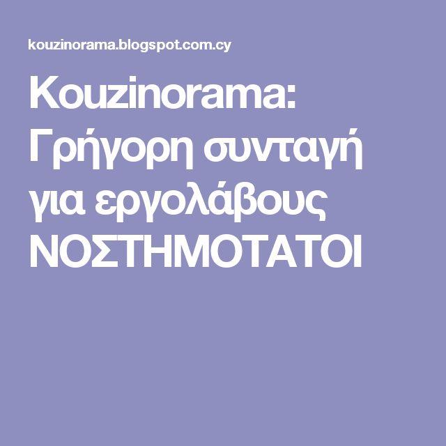 Kouzinorama: Γρήγορη συνταγή για εργολάβους ΝΟΣΤΗΜΟΤΑΤΟΙ