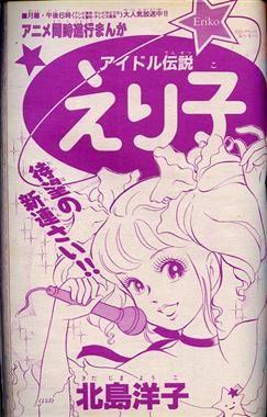 "Kitajima Youko's manga adaptation of the anime ""Idol Densetsu Eriko."" I'm actually a pretty big fan of the real Tamura Eriko. http://fehyesidollica.tumblr.com/search/eriko"