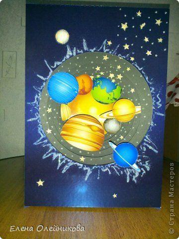 Поделка изделие День космонавтики Бумажный туннель Планеты Солнечной системы Бумага фото 1