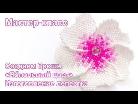 ▶ Мастер-класс по созданию броши из бисера. Лепесток - YouTube
