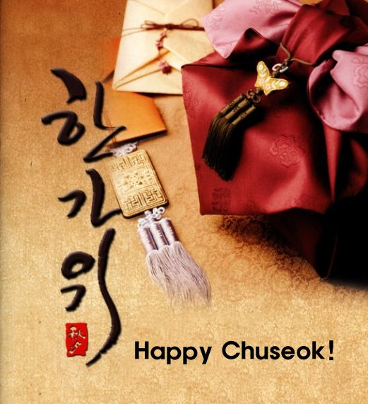 It's Chuseok! Chuseok, originally known as Hangawi, is a major harvest festival and a three-day holiday in Korea celebrated on the 15th day of the 8th month of the lunar calendar (Sept 30 in 2012). As a celebration of the good harvest, Koreans visit their ancestral hometowns and share a feast of Korean traditional food such as songpyeon and rice wines such as sindoju and dongdongju.