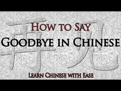 ▶ How to Say Goodbye in Chinese, Good Bye in Chinese, Bye in Chinese - YouTube