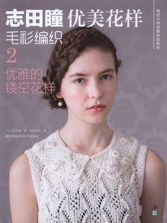 Houte Couture Elegant Knit Wear for Woman Vol 5 2014 - 紫苏 - 紫苏的博客