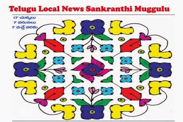 Simple Sankranthi And New Year Rangoli Designs