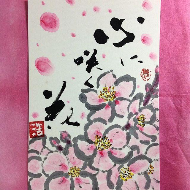 【hiroshijyurou】さんのInstagramをピンしています。 《おはようございます♬ ✨ @e.shima.72 書道家のホーエンさんとの初コラボ♬ ✨ #心に咲く花 と素敵な書を書いて頂いて、どんな絵を描こうか考えてたら、やっぱ桜かな〜って思って描いてみました🌸 ✨ 昨日は暖かくて桜も咲きそうでしたが、今日からまた寒いようで本当にお気をつけくださいね♬ 今日も心に花を咲かせましょう😁👍 #絵手紙 #桜 #桜の絵 #イラスト #etegami #花 #花の絵 #書 #書道 #書道アート》
