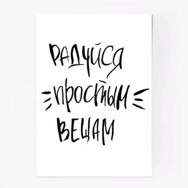 Для, открытки для инстаграм надписи