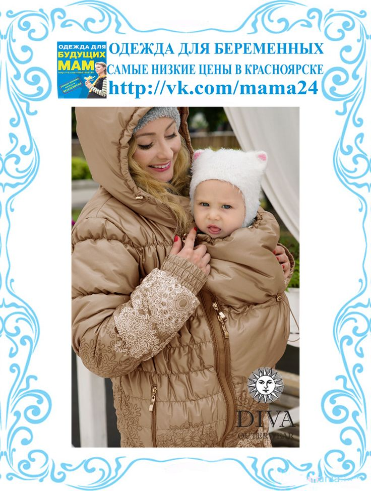 vk.com/mama24 Куртка для беременных, слингокуртка, обычная куртка 3 в 1 Diva Outerwear Moka