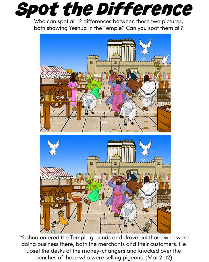 Jerusalem House Puzzle: Spot The Difference! Can You Find All Twelve Differences