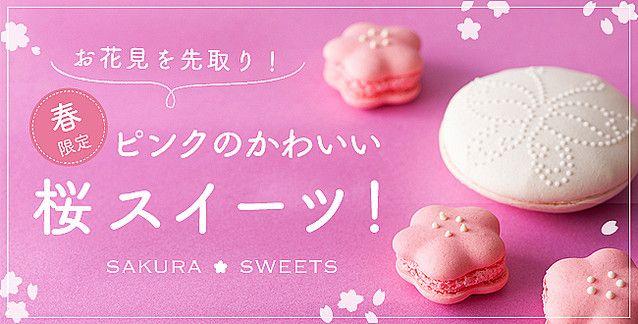【画像】お花見を先取り!春限定ピンクのかわいい桜スイーツ! 1/8 - Peachy - ライブドアニュース