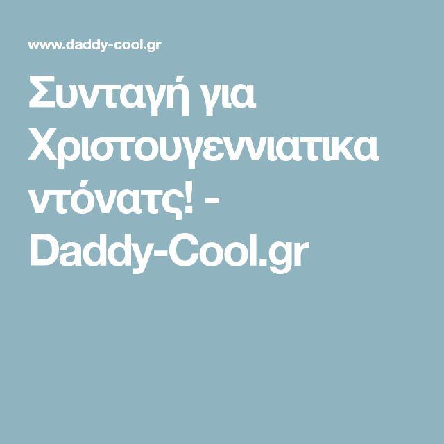 Συνταγή για Χριστουγεννιατικα ντόνατς! - Daddy-Cool.gr